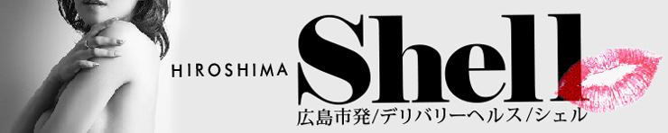 Shell(広島市 デリヘル)
