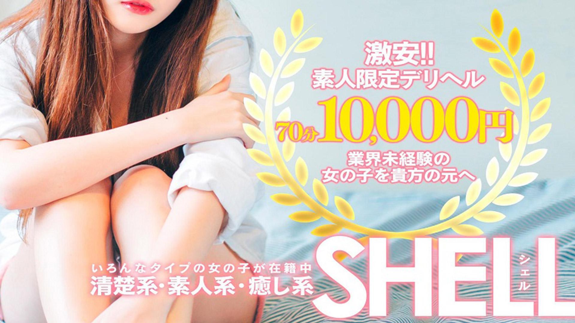 Shell(広島市デリヘル)