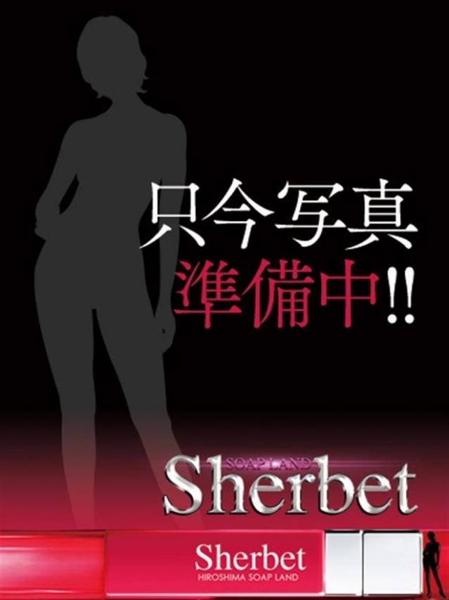 予約困難嬢れな(Sherbet)