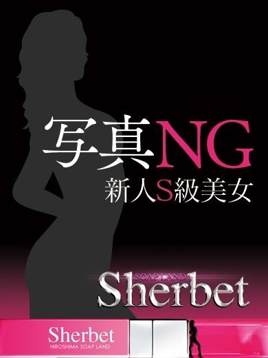 清楚新人あいり(Sherbet)