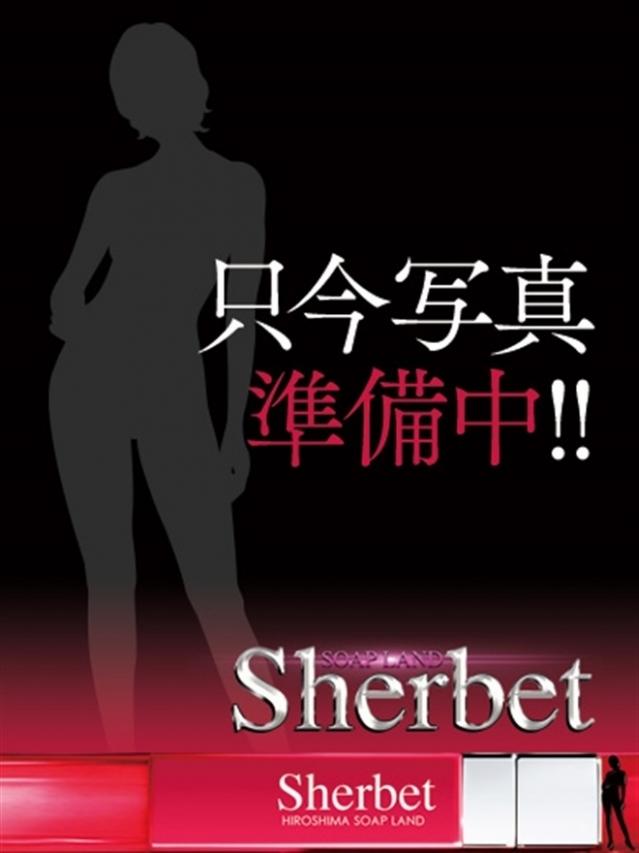 奇跡の双子ともみ(Sherbet)