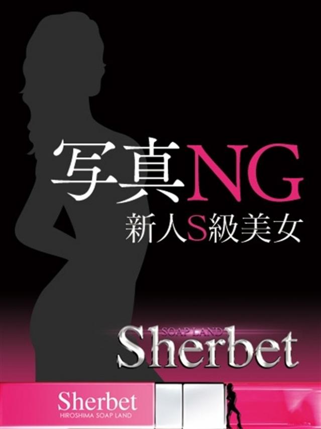 りお(Sherbet)