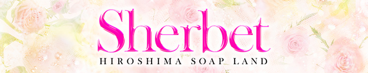 Sherbet(広島市 ソープランド)