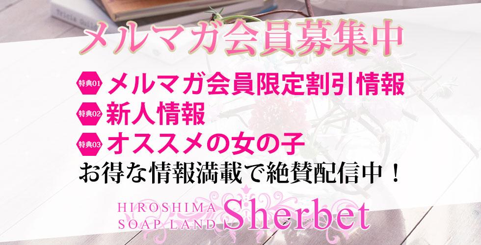 Sherbet(広島市ソープランド)