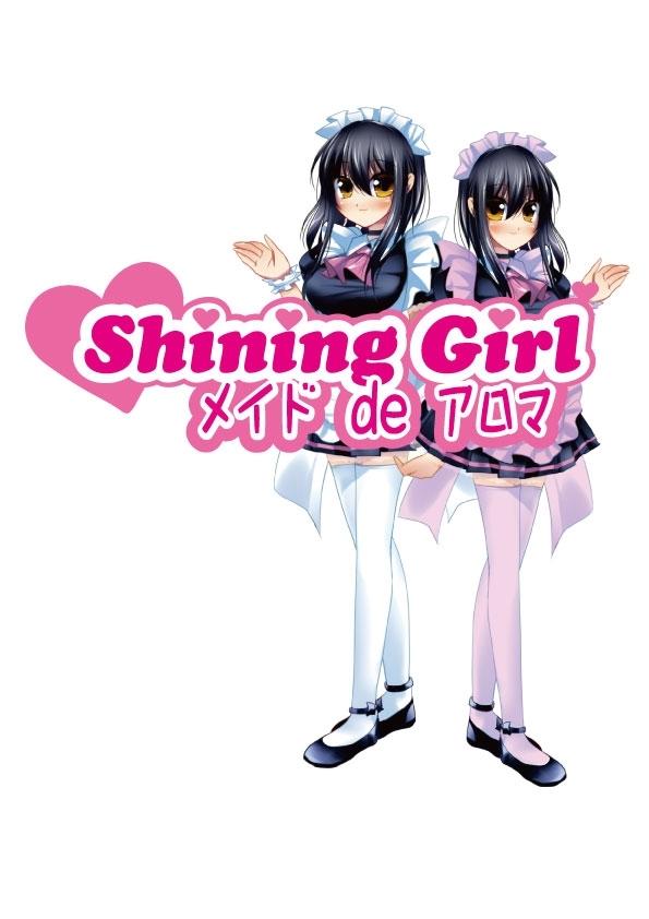 Shining Girl スタッフ(シャイニングガール メイドdeアロマ(コスプレ専門店)(宇部・小野田))
