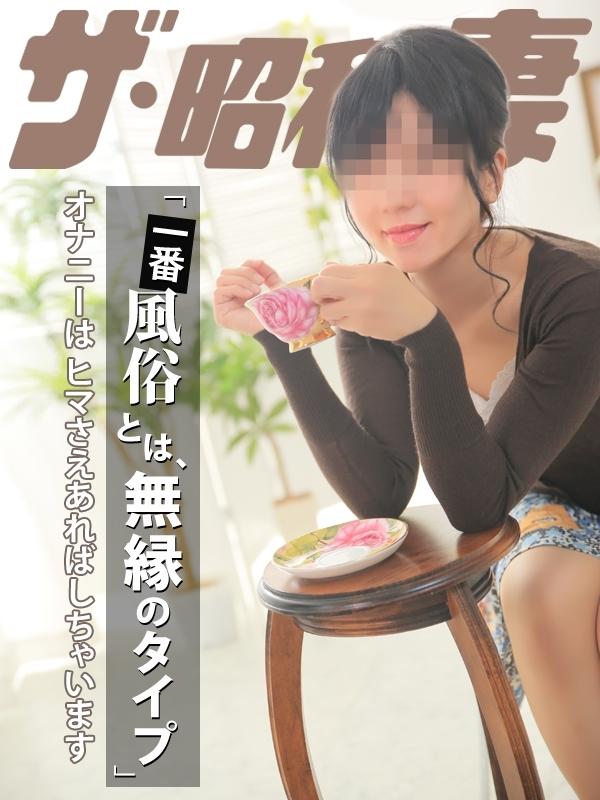 清花-Kiyoka-(ザ・昭和妻)