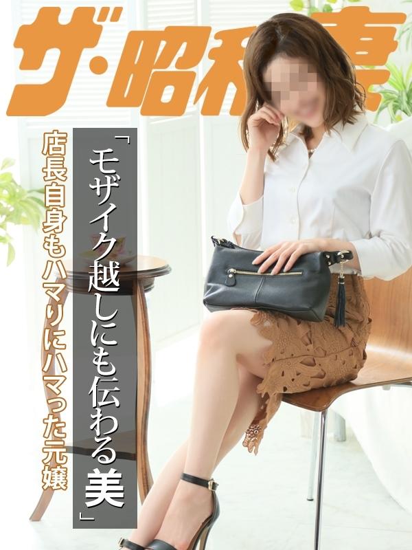 葵-Aoi-(ザ・昭和妻)