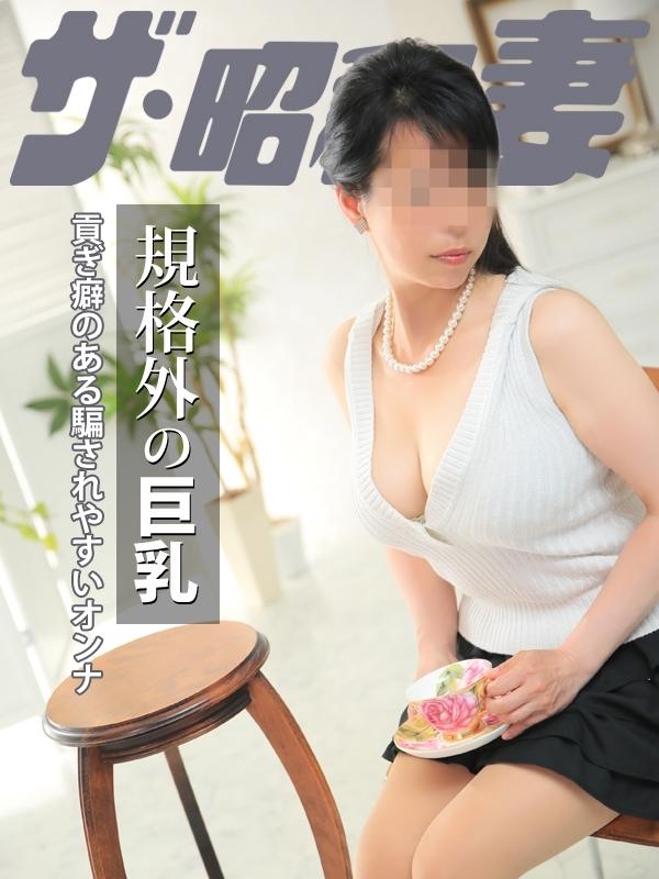 桂子 -Katsurako-(ザ・昭和妻)