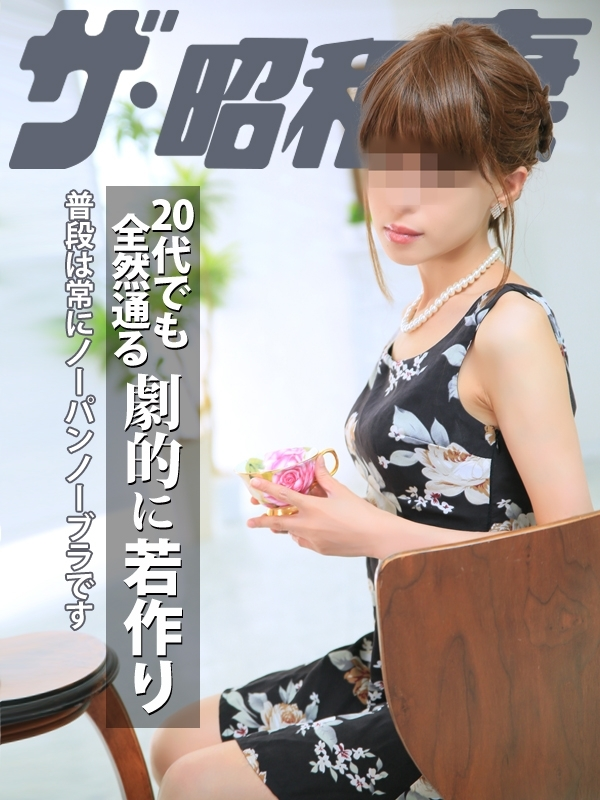 雪華-Setsuka-(ザ・昭和妻)
