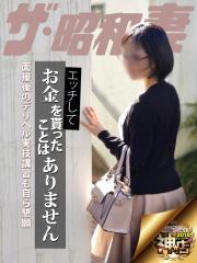 ザ・昭和妻(広島市 デリヘル)