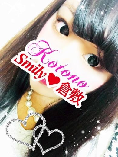 ことのフルOP(SMILY)