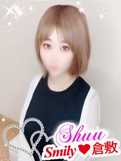 しゅう(SMILY)