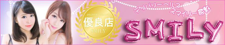 SMILY(倉敷 デリヘル)