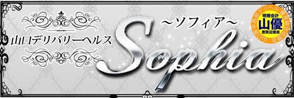 sophia~ソフィア~