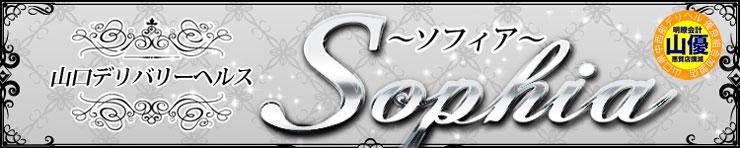sophia~ソフィア~(山口市 デリヘル)