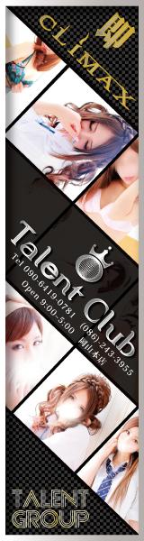 talent-club