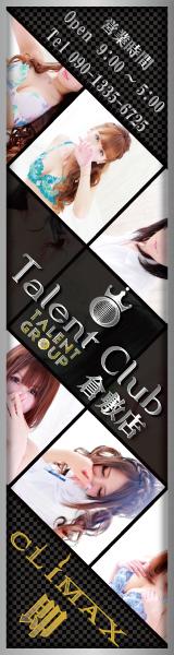 talentclub_kurashiki