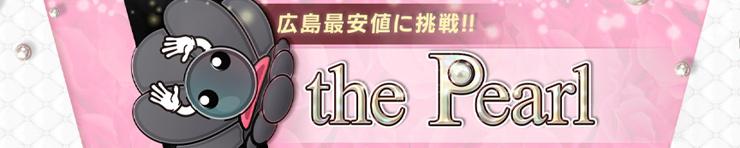 広島最安値に挑戦 the pearl(広島市 デリヘル)