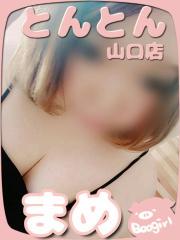 激安~ポッチャリ巨乳専門店~とんとん 山口店