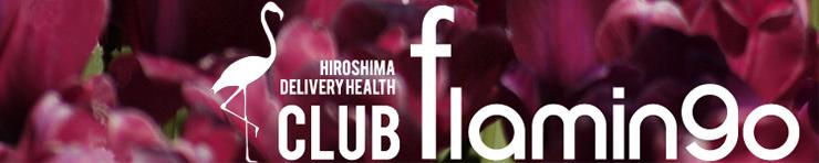 CLUB flamingo(常にTOPを走り続ける最上のクオリティーを貴方に極上のメンバーでお届けします。)(広島市 デリヘル)