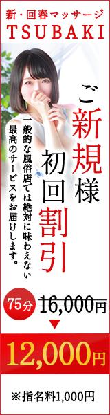 tsubaki-o