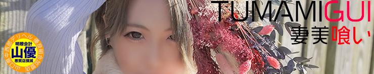 [エロ妻多数在籍] 妻美喰い ~20代清楚系若奥様から60代ドM淫乱熟女まで多数在籍~ 宇部-山口-防府-美祢(宇部・山陽小野田 デリヘル)