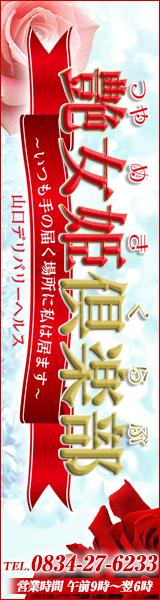 tsuyamekiclub