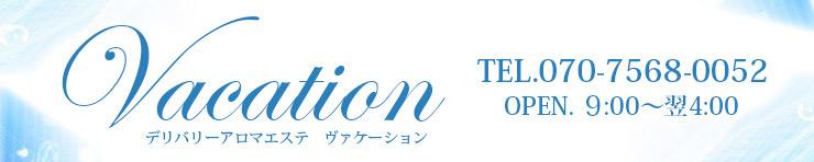 Vacation(サンライズグループ)(岡山市 エステ・性感(出張))