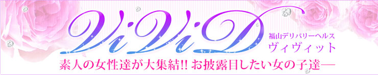 ViViD-ヴィヴィット-(福山 デリヘル)