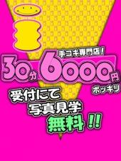 30分6,000円ポッキリ手コキ専門店