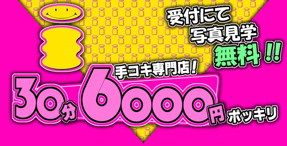 30分6,000円ポッキリ手コキ専門店(周南デリヘル)