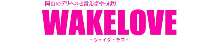 WAKE LOVE(岡山市 デリヘル)