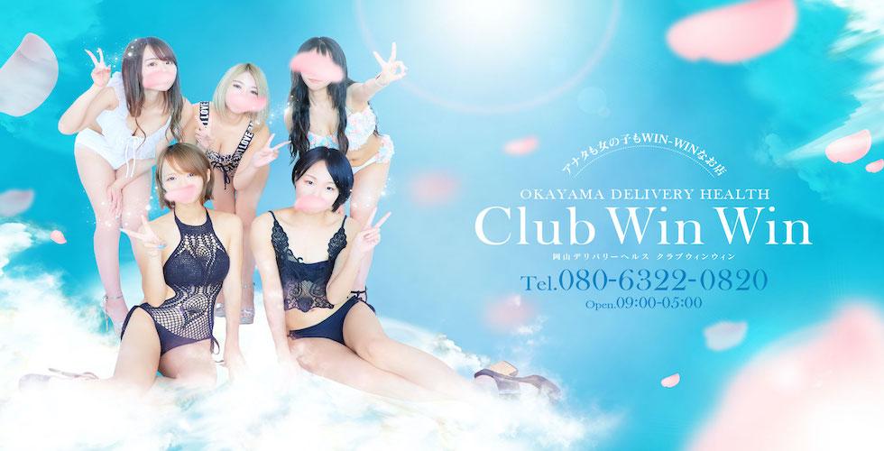 Club win win(岡山市デリヘル)