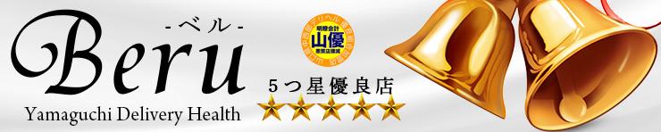 五つ星店★BERU(ベル)山口~防府(ビジュアル重視のお店)(山口市 デリヘル)