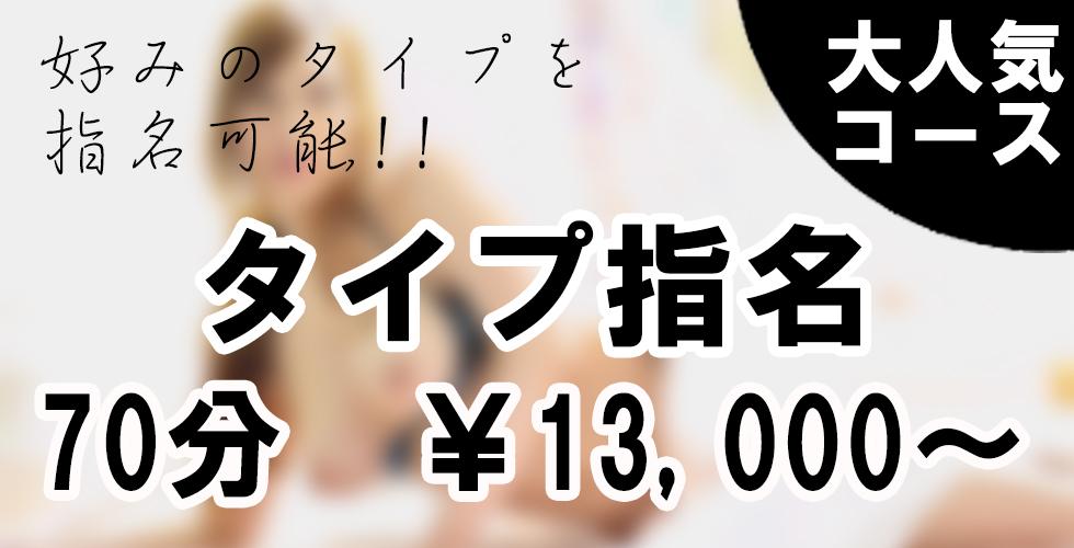 ~安くて良い子と~激安 collection(岡山市デリヘル)