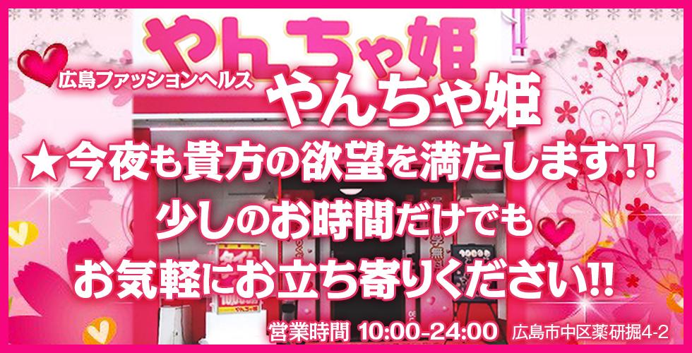 やんちゃ姫(広島市ファッションヘルス)