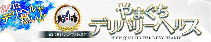 YDHやまぐちデリバリーヘルス(山口、新山口、防府、宇部)(山口市 デリヘル)