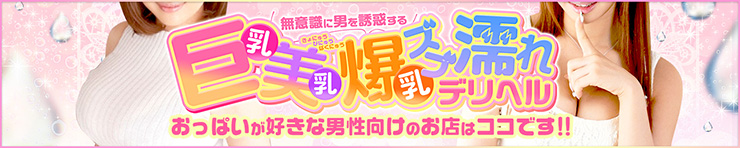 無意識に男を誘惑する巨乳・美乳・爆乳ズブ濡れデリへル(広島市 デリヘル)