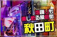 秋田町風俗特集