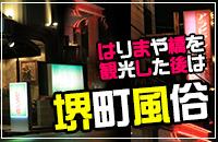 堺町風俗特集