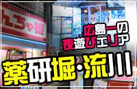 薬研堀・流川風俗特集