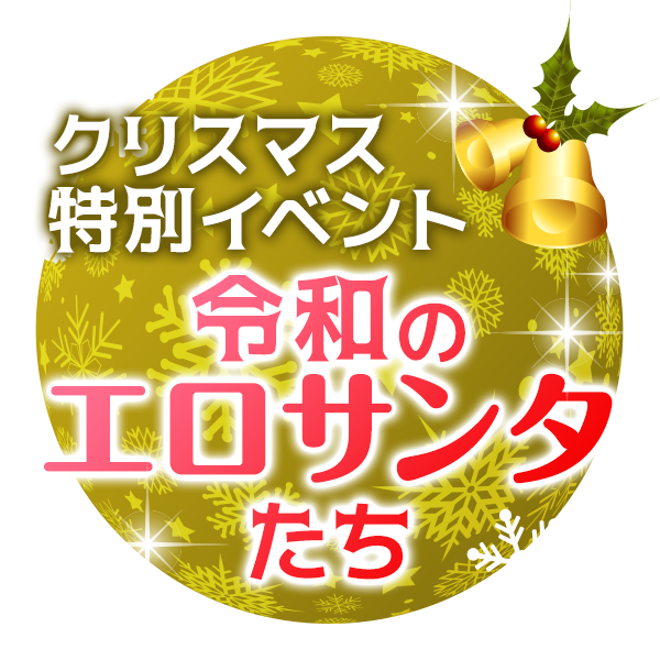 クリスマス特別イベント令和のエロサンタたち