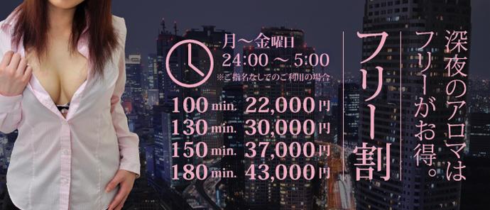 アロママーメイド 渋谷・品川店