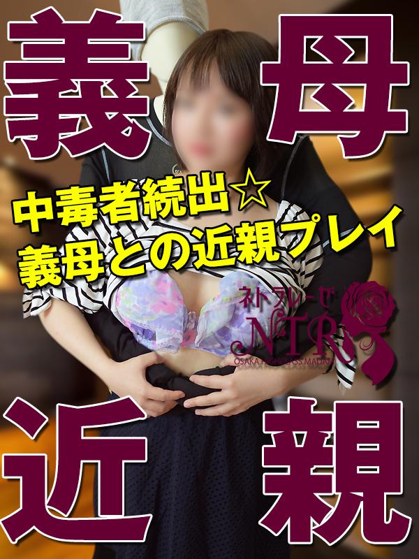 ネトラレーゼ(梅田(兎我野・堂山・曾根崎)待ち合わせデリ)