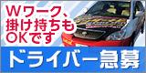 広島 ドライバー募集!