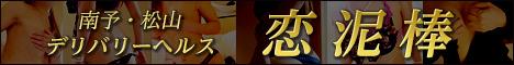 愛媛:恋泥棒