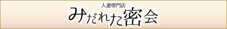 みだれた密会(西条・今治)