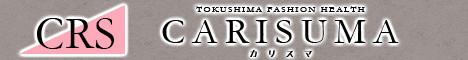 徳島:ファッションヘルス カリスマ