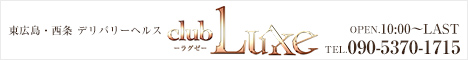club Luxe~クラブ ラグゼ~