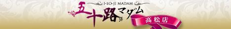 香川:五十路マダム 愛されたい熟女たち 高松店